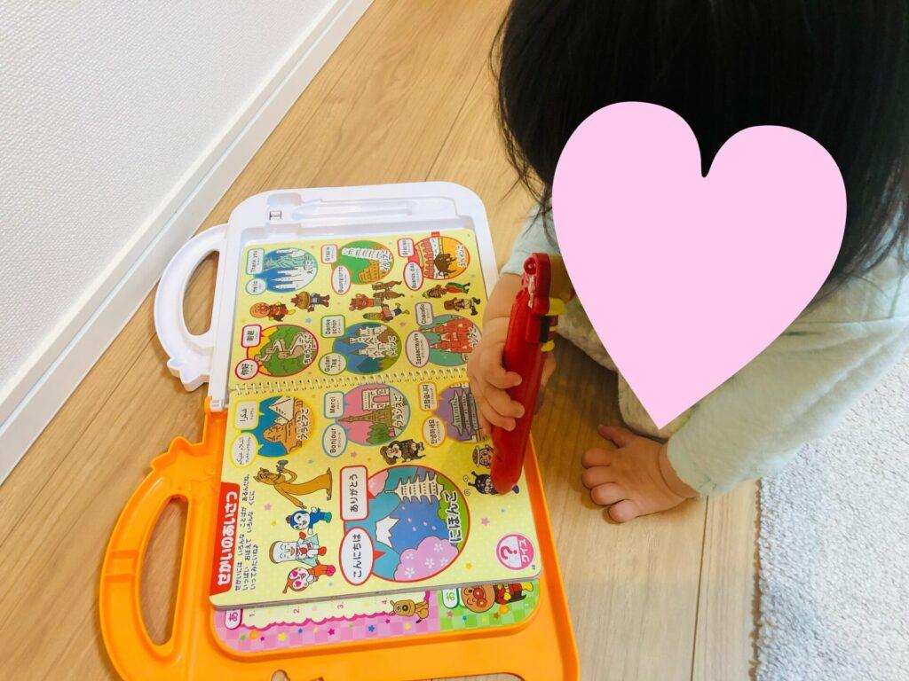 1歳児がアンパンマンおしゃべりいっぱいことばずかんsuperDXで遊んでいる