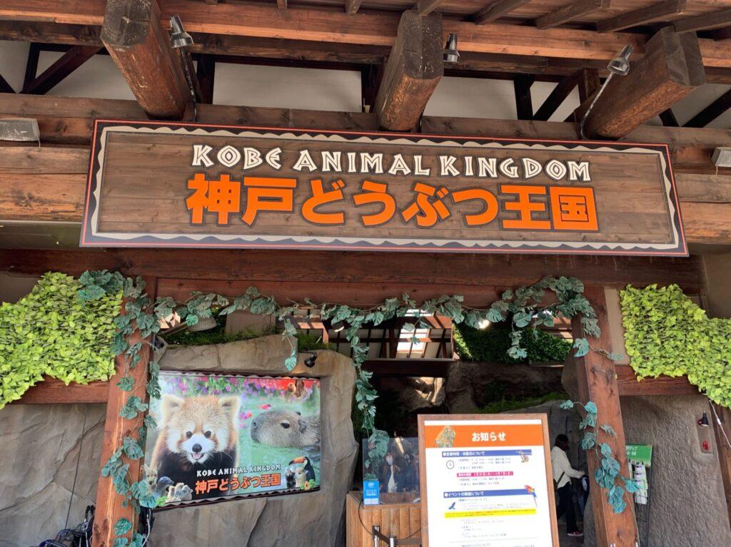 神戸どうぶつ王国入口