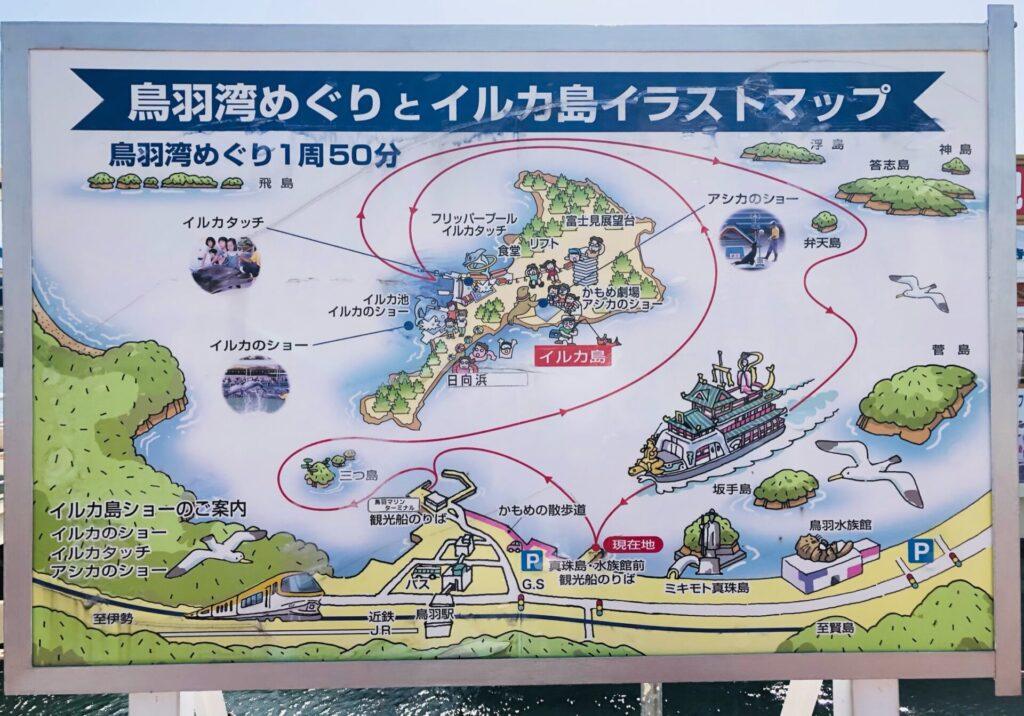 鳥羽湾めぐりとイルカ島イラストマップ看板