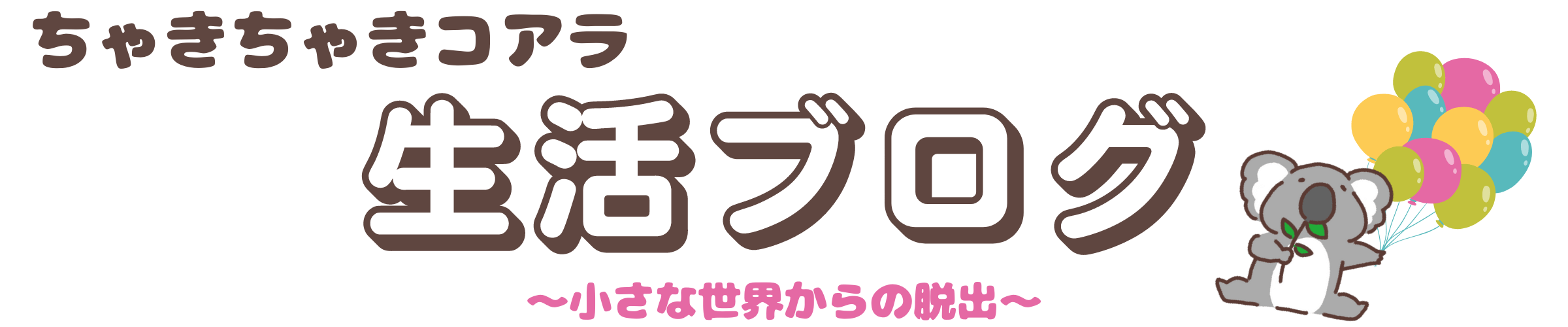 ちゃきちゃきコアラ生活ブログ